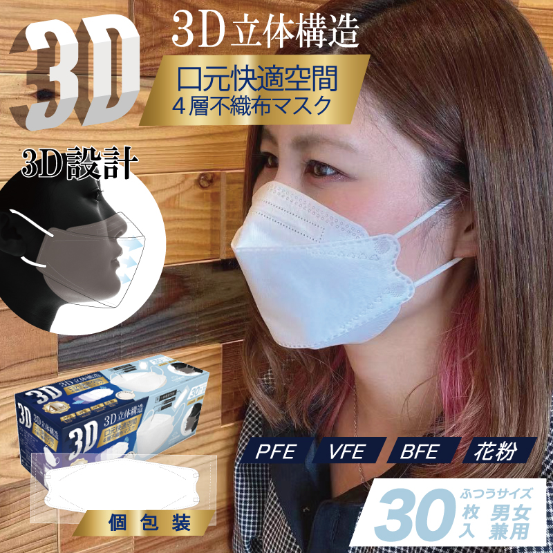 【11月上旬入荷予定】3D立体4層不織布マスク30P�@ 【ホワイト】