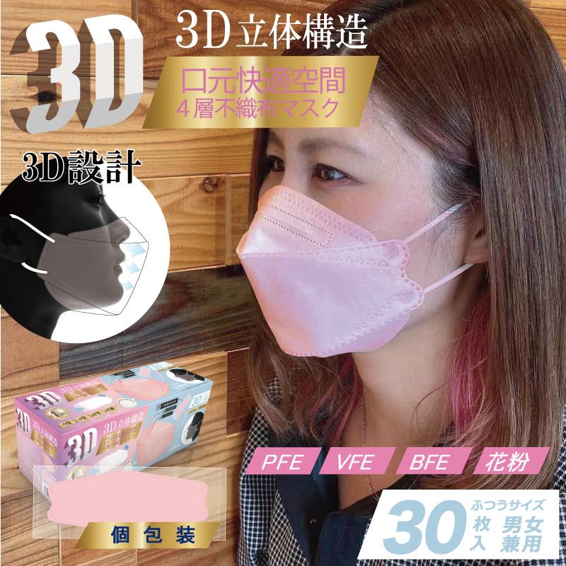 【11月上旬入荷予定】3D立体4層不織布マスク30P 【ピンク】