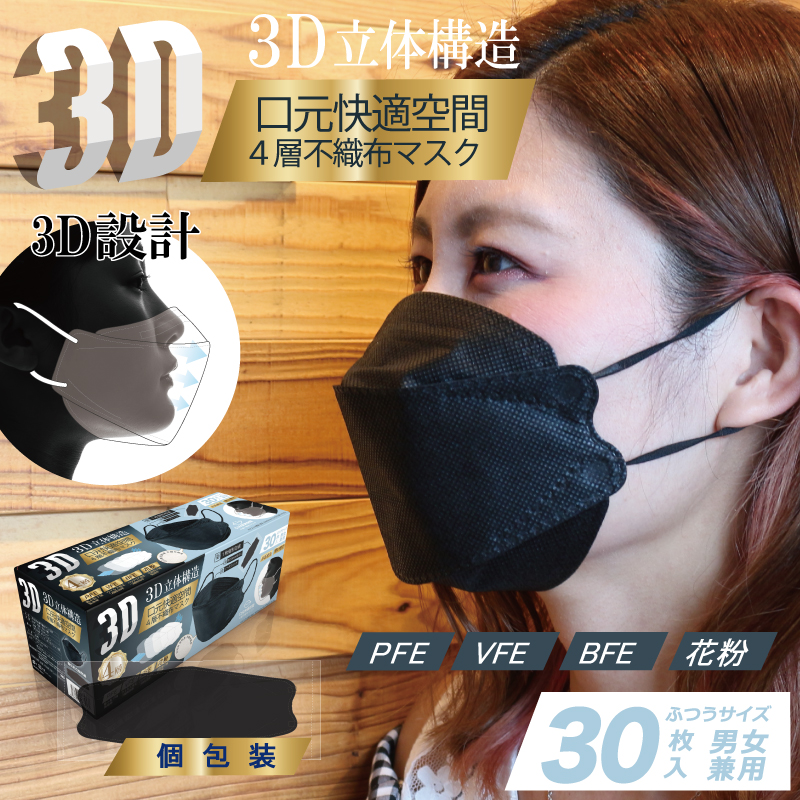 【11月上旬入荷予定】3D立体4層不織布マスク30P 【ブラック】