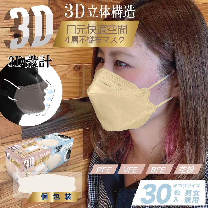 【11月上旬入荷予定】3D立体4層不織布マスク30P 【ベージュ】
