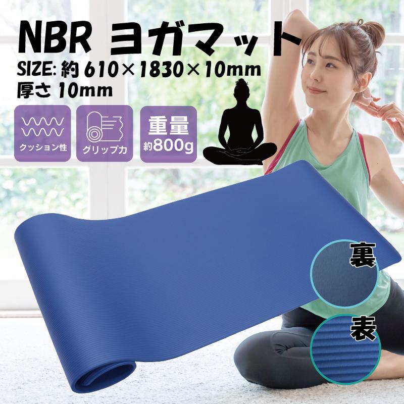 NBR ヨガマット 10mm