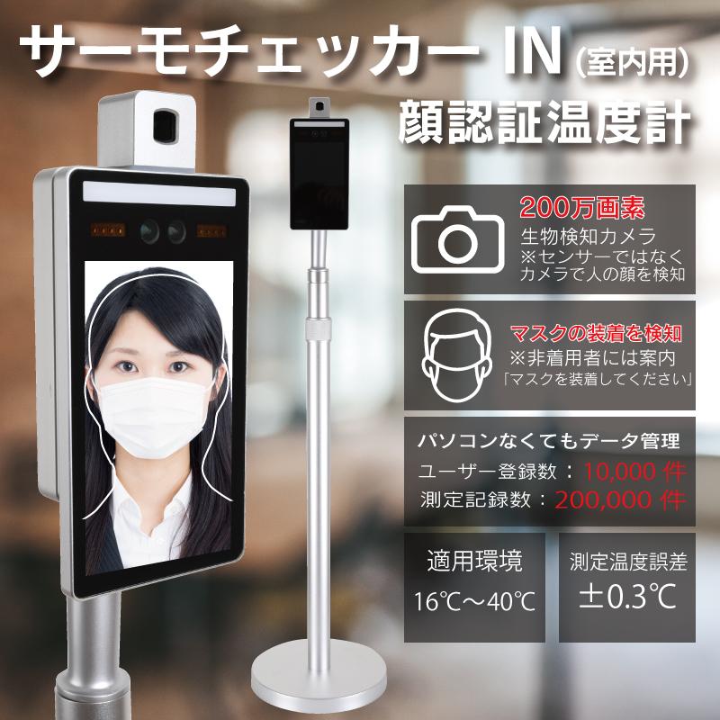 【11月上旬入荷予定】顔認証温度計 サーモチェッカーIN(室内用)