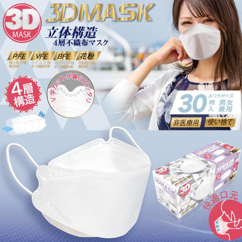 【10月29日頃入荷予定】3D立体4層不織布マスク30P�A 【ホワイト】